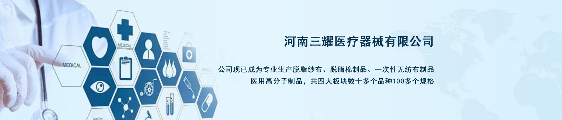 beplay官网网页纱布块