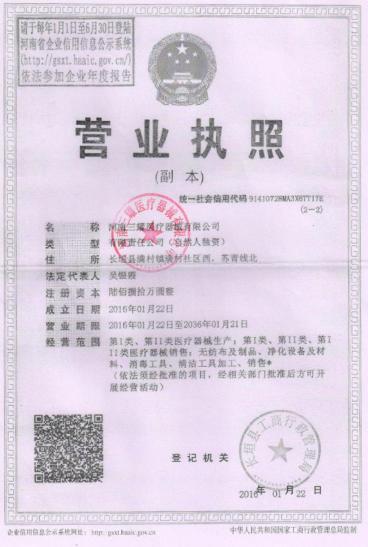 河南beplay官网网页医疗器械有限公司
